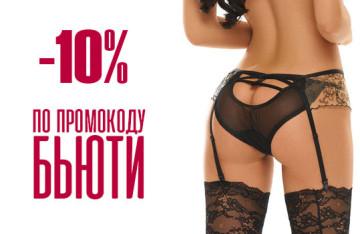Роскошное эротическое белье со скидкой 10%