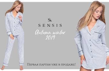 Новая коллекция Sensis уже у нас в магазине!